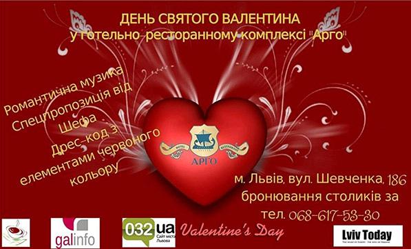 Поздравление с днем св валентина для нее